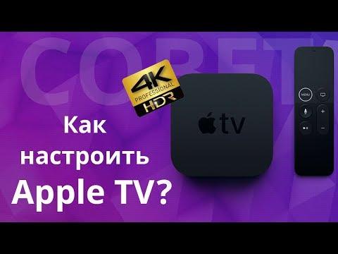 Как настроить Apple TV и какие программы установить? Полезные советы и сервисы для Эппл ТВ.