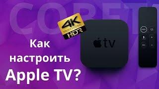 Як налаштувати Apple TV? Корисні поради та сервіси для Еппл ТБ