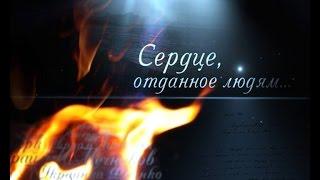 Сердце, отданное людям. Андрей Сахаров