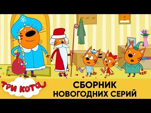 Три Кота | Сборник НОВОГОДНИХ СЕРИЙ | Мультфильмы для детей