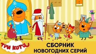 Три Кота   Сборник НОВОГОДНИХ СЕРИЙ   Мультфильмы для детей