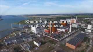 Промо ролик Южно-Украинского энергокомплекса (уникальный объект в Украине), с высоты птичьего полёта