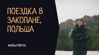 Видео города Закопане