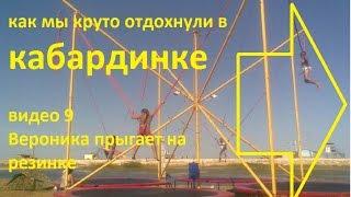 Отдых в кабардинке видео 9 вероника прыгает на резинке(Видео о том, как Вероника прыгала на резинке...даааа...это круто!, 2016-07-06T16:23:55.000Z)