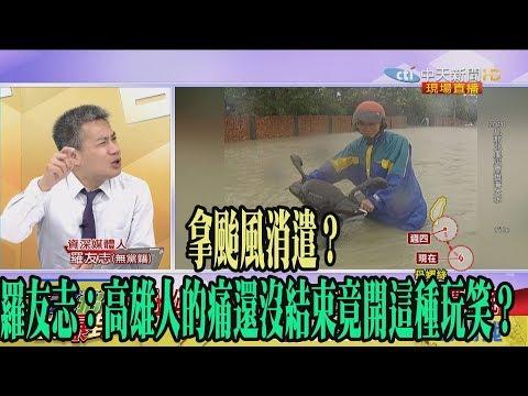 【精彩】拿颱風消遣? 羅友志:高雄人的痛還沒結束竟開這種玩笑?