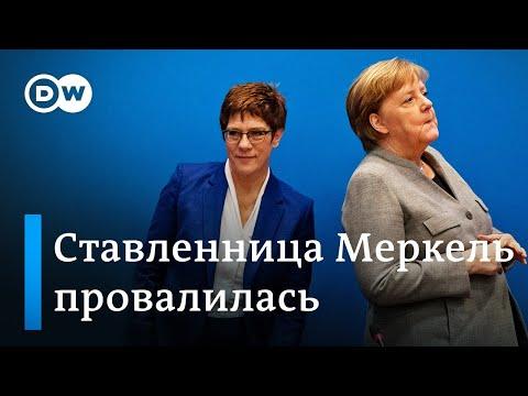 Скандал в Берлине: кто сменит Меркель после провала ее преемницы. DW Новости (10.02.2020)