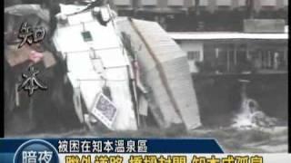 受到暴漲溪水的侵蝕,台東知本溫泉區地基被嚴重淘空,一棟六層樓高的金...