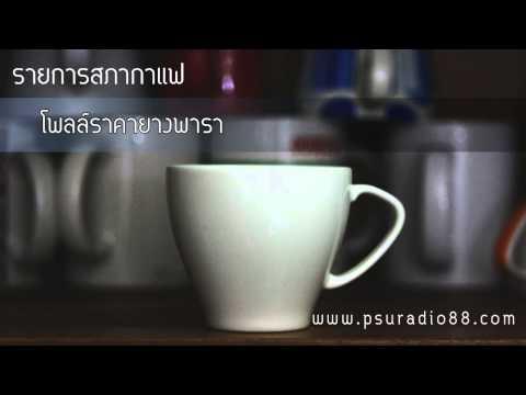 สภากาแฟ - โพลล์สำรวจความพึงพอใจต่อราคายางพาราใน จ.สงขลา
