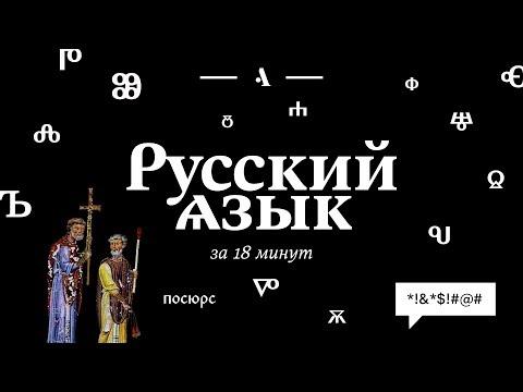Русский язык за