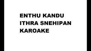 KAROAKE ENTHU KANDU ITHRA SNEHIPPAN malayalam christian song