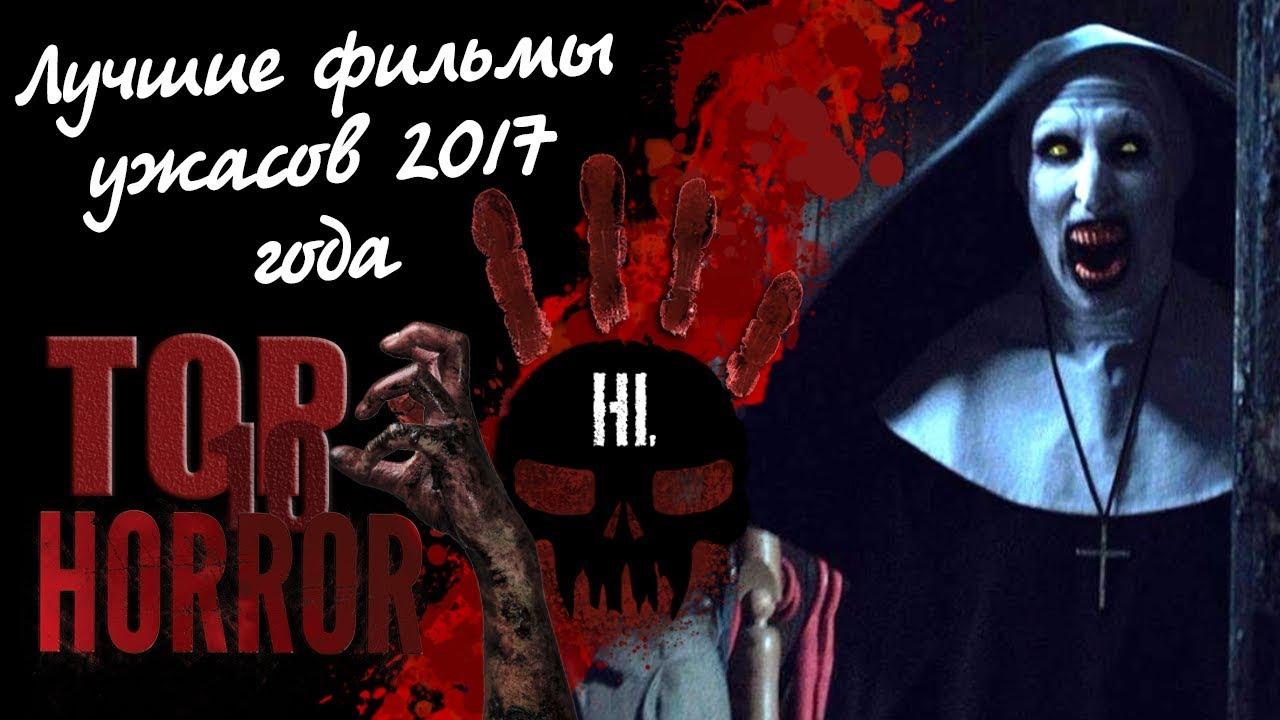 топ 10 лучшие фильмы ужасов за 2017 год