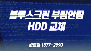 군자동컴퓨터수리 블루스크린 부팅안됨 HDD 교체 진행하…