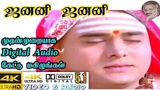 ஜனனி ஜனனி | Janani Janani 1440p HD Video song | Bluray HD | Bluray media