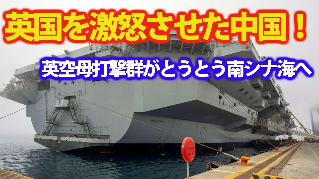 3000人を超える空母打撃群クイーン・エリザベス南シナ海へ!中国はあらゆる手段で対応すると表明だが?南シナ海での同盟国との英国訓練に・・・