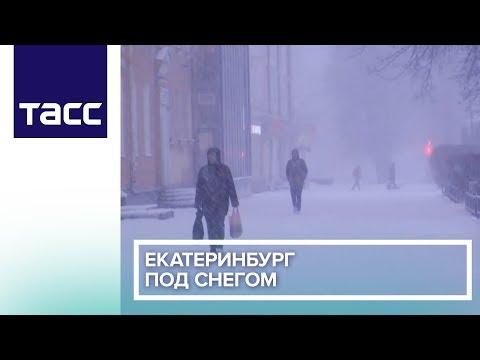 Екатеринбург под снегом