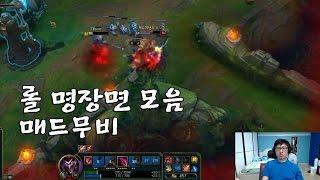 롤 매드무비 · 롤 최고의 플레이 모음 10탄