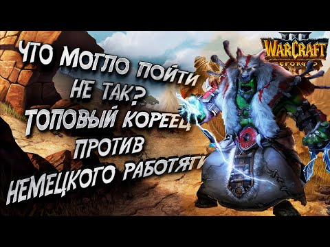 ШАМАНЫ И БЛАДЛАСТ: Lawliet (NE) vs Spiral92 (Orc) Warcraft 3 Reforged