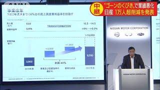 日産 業績大幅悪化 1万人を超える人員削減へ(19/07/25)