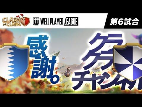 WPL 【第6試合目】感謝。vs クラクラチャンネル