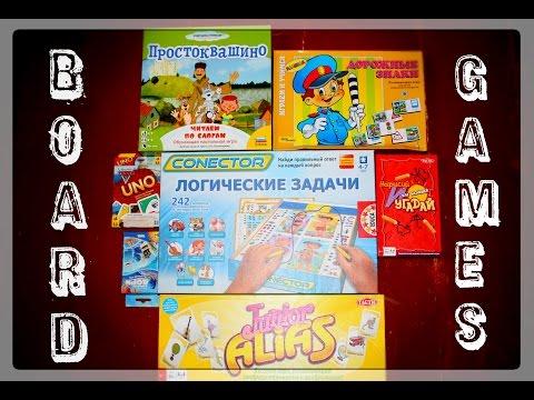 🎲 НАСТОЛЬНЫЕ ИГРЫ для детей! ALIAS, UNO, CONECTOR и другие!