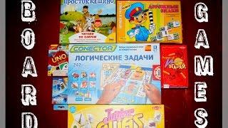 НАСТОЛЬНЫЕ ИГРЫ для детей! ALIAS, UNO, CONECTOR и другие!(Настольные игры или,как сейчас их принято называть