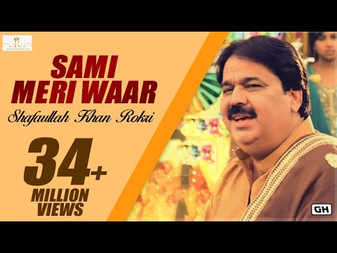 Sami Meri Waar - Shafaullah Khan Rokri -   Rokri Production OFFICIAL VIDEO SONG