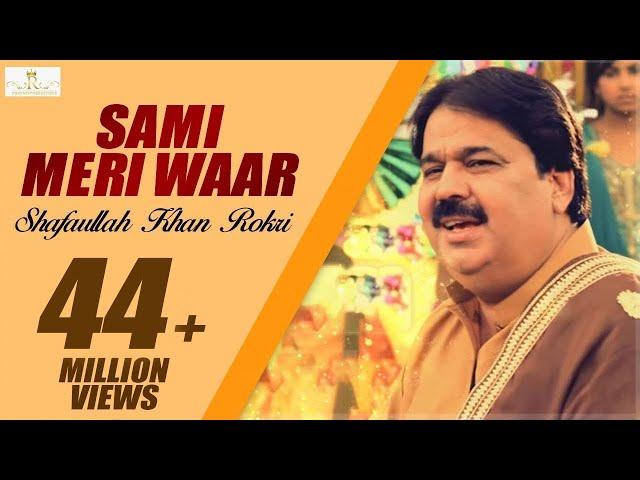 Sami Meri Waar - Shafaullah Khan Rokri -   Rokri production OFFICIAL VIDEO SONG