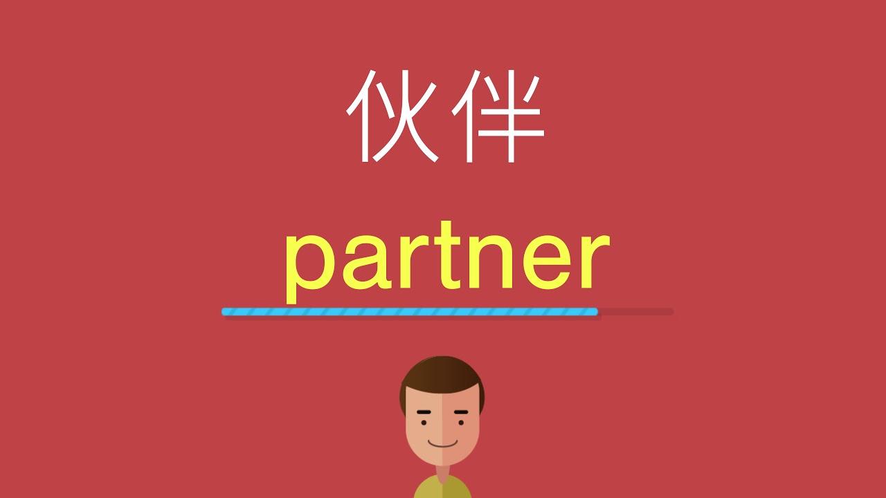 伙伴的英文 - YouTube