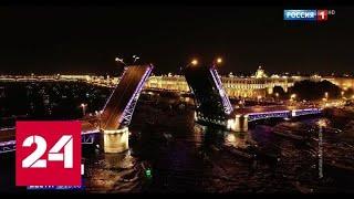 Смотреть видео Петербург принял сессию генассамблеи Всемирной туристской организации - Россия 24 онлайн