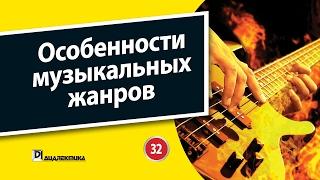 32. Особенности музыкальных жанров