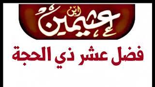 الشيخ ابن عثيمين : فضل عشر ذي الحجة