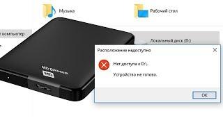 windows не открывает диск или флешку