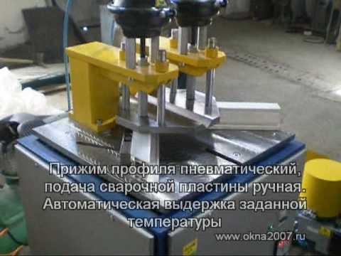 видео: Презентация оборудования