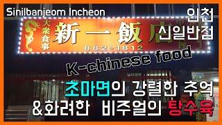 초마면을 찾아서방문한 인천 신흥동맛집 신일반점
