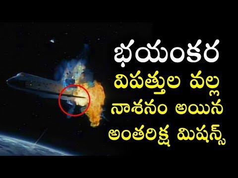 భయంకర విపత్తుల వల్ల నాశనం అయిన అంతరిక్ష మిషన్స్    Most Dangerous Space Missions Of All Time