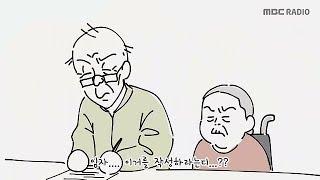 MBC 라디오 사연 하이라이트