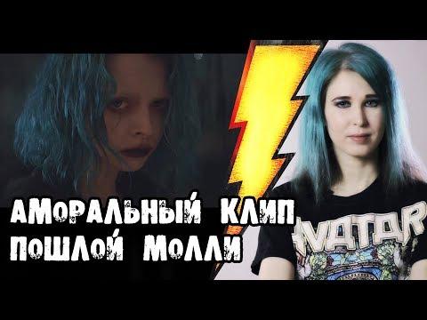 Аморальный клип ПОШЛОЙ МОЛЛИ