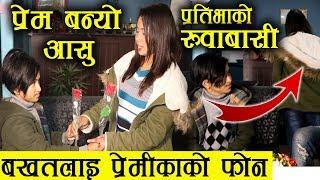 प्रतिभाले गुलाफ दिदै गर्दा  बखतलाई आयो प्रेमिकाको फोन - प्रतिभाको रुवाबासी |Bakhat Bista & Prativa