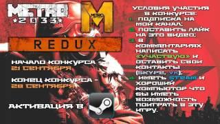 Конкурс на игру Metro 2033 и Metro Last Light (Redux)