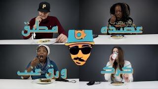 ردة فعل الأجانب من العشاء العربي | Non-Arabs react to Arabic dinner