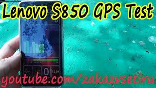 Lеnovo S850 GPS Test