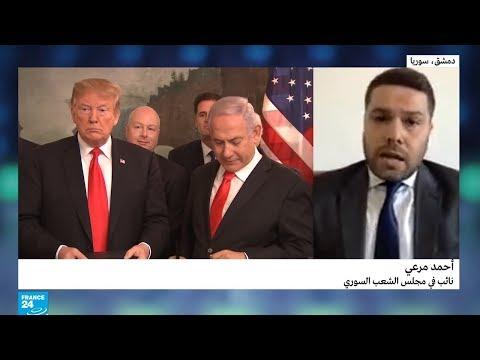 هل يهدد اعتراف ترامب -سيادة إسرائيل- على الجولان السلام في الشرق الأوسط؟  - نشر قبل 2 ساعة