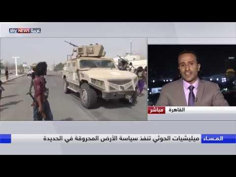 ميليشيات الحوثي تنفذ سياسة الأرض المحروقة في الحديدة  - نشر قبل 4 ساعة