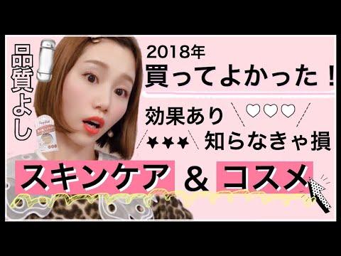 【今年買ってよかった!】スキンケア&コスメ!【何がいいのか詳しく説明】