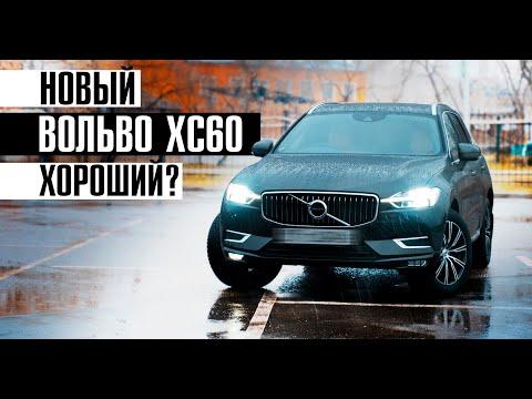 Новый Вольво ХС60 - какой он? Хороший? // Полный обзор / Сервис марки Volvo Билпрайм