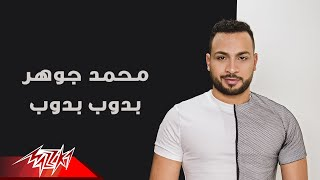 Mohamed Gohar - Badoub Adoub | محمد جوهر - بدوب ادوب