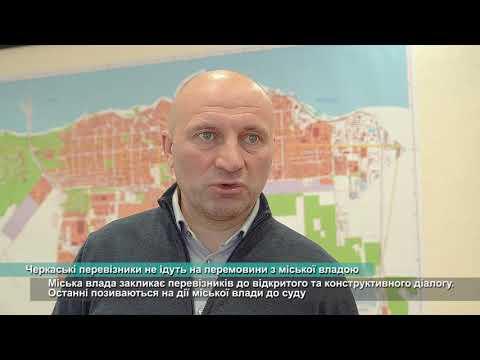 Телеканал АНТЕНА: Черкаські перевізники не ідуть на перемовини з міської владою