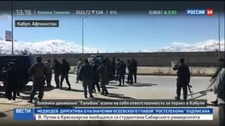 В Кабуле произошел второй теракт за день