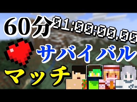 マイクラが最もマイクラしてる競技「60分サバイバルマッチ」【Minecraft|マインクラフト】