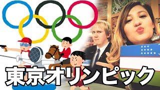 外国人が語る『東京オリンピック2020』第28話